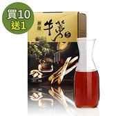 青玉牛蒡茶 原味牛蒡茶包(15g*20包入/盒)x10盒 再送一盒