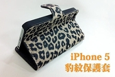iPhone5殼 iPhone5手機殼 保護殼 保護套 站立手機殼 豹紋《生活美學》