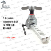 正日本SUPER鋁合金擴管器  TFA455WH 超輕量版  冷氣冷凍空調
