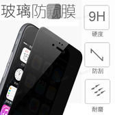【E47】防窺 防偷看 玻璃 保護貼 鋼化膜 9H iPhone X XS MAX XR 8 7 6 6S Plus 5S SE 防偷窺