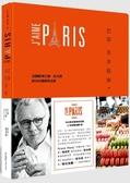 巴黎美食指南:法國廚神艾倫.杜卡斯的100個美味店家【城邦讀書花園】
