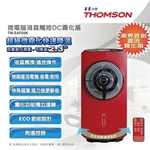 THOMSON 微電腦液晶觸控DC霧化扇 TM-SAF09N【福利品九成新】