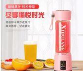 榨汁機西布朗 XL-A7充電便攜式榨汁機電動迷你果汁機學生嬰兒料理榨汁杯 韓菲兒