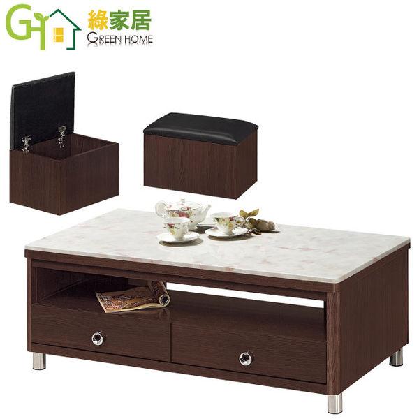 【綠家居】艾保祿 時尚4.3尺白雲石面大茶几(附贈椅凳x2)
