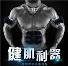 運動健身器材家用腹肌輪訓練鍛練肌肉懶人收腹機男士健腹儀腹部貼 英雄聯盟