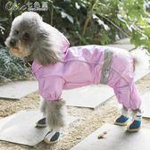 狗狗雨衣小泰迪四腳防水雨披小型犬幼犬透氣寵物衣服薄款「交換禮物」