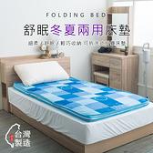 莫菲思 3X6尺台灣製極致舒柔5CM冬夏兩用單人棉床墊(多款)