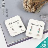耳環 多款趣味圖案925銀針耳飾(6入組合)-BAi白媽媽【180545】