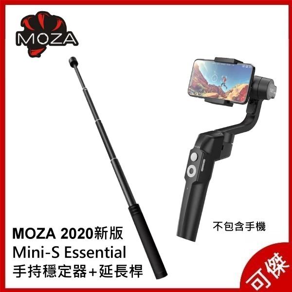 MOZA 2020新版Mini-S Essential手持穩定器+延長桿 穩定器 三軸穩定器 手持雲台 立福公司貨 可傑