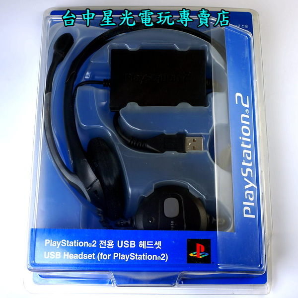 【PS2週邊 可刷卡】☆ 羅技原廠 USB介面 耳機麥克風 可通用PS2/PS3/PS4 ☆【台中星光電玩】