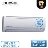 [HITACHI 日立]10-12坪 精品系列 1級 變頻冷專型 一對一分離式冷氣 RAS-71SK1/RAC-71SK1
