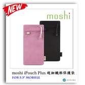 moshi iPouch Plus 超細纖維保護袋 適用5.5吋手機 手機袋 手機保護袋