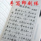 硬筆行書楷書技法鋼筆字帖成人學生臨摹繁體字行楷書法     易家樂