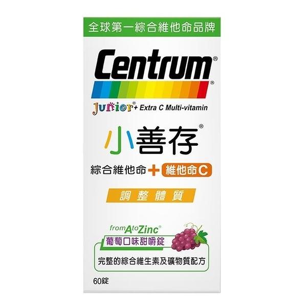Centrum Junior 小善存綜合維他命+維他命C 120錠 (60錠X2瓶)