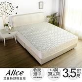 艾麗絲舒眠五段式獨立筒床墊/單人3.5尺/H&D東稻家居