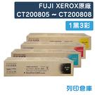 原廠碳粉匣 FUJI XEROX 四色優惠組 CT200805/CT200806/CT200807/CT200808 (6.5K) 適用 富士全錄 DocuPrint C3055DX