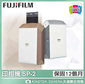 Fujifilm instax SHARE SP-2  富士印相機  加送空白底片一捲+專用皮套  公司貨 保固一年