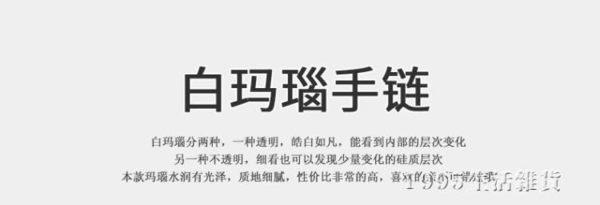 佛珠  白瑪瑙手錬女男 瑪瑙水晶手串佛珠時尚飾品民族風禮物 1995生活雜貨
