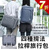 行李袋-四種揹法神級收納超大容量行李收納袋 旅行拉桿包 登機包旅行袋 後揹包 手提包【AN SHOP】
