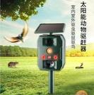 太陽能超聲波智能驅鳥器神器果園農田專用戶外防趕鳥家用驅貓狗鼠