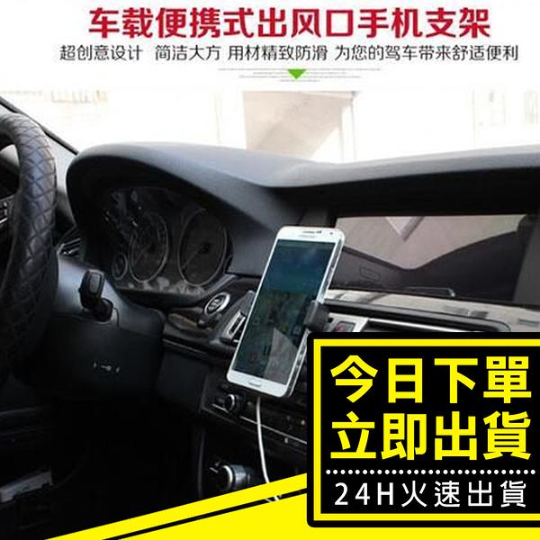 [24hr-台灣現貨] 創意 車載手機支架 多功能便攜式蘋果汽車出風口 機車手機架 車用手機架
