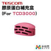 【和信嘉】TESCOM TCD3000專用 膠原蛋白補充盒 CPN膠原蛋白 群光公司貨