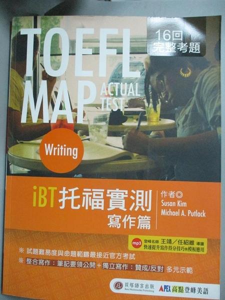 【書寶二手書T1/語言學習_WDU】TOEFL MAP ACTUAL TEST:Writing iBT托福實測 寫作篇_Susan Kim