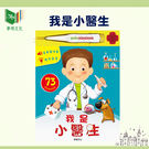 【華碩文化】小專家-我是小醫生