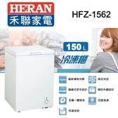 HERAN 禾聯 150L 臥式冷凍櫃(附玻璃拉門) HFZ-1562  買就送基本安裝