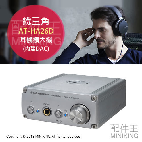 鐵三角 AT-HA26D 內建DAC耳機擴大機