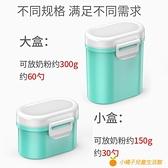 嬰兒奶粉盒便攜外出分裝格大容量米粉盒子 輔食儲存罐密封防潮【小橘子】
