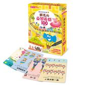親子天下 兒童書籍 走到哪玩到哪9 賴馬的益智遊戲100(基礎版)