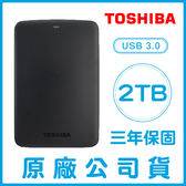 TOSHIBA 東芝 2T 行動硬碟 隨身硬碟 外接式硬碟 原廠公司貨