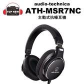 audio-technica 鐵三角 ATH-MSR7NC 【台南-上新】 主動式 降噪 抗噪 耳罩 耳機 MSR7NC 公司貨 非 MSR7