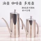 304不銹鋼油壺防漏油控油食用油瓶廚房用品油罐多用壺茶壺咖啡壺