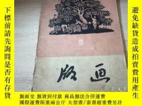 二手書博民逛書店版罕見畫 1959年第5期(總19期)Y27985