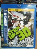 影音專賣店-Q00-460-正版BD【舞力全開 3D+2D珍藏版】-藍光電影