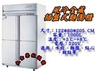 4尺風冷麵團櫃/全冷藏/1000L麵糰櫃/不銹鋼凍庫/深80CM/自動除霜/四門冰箱/插盤式冰箱/大金