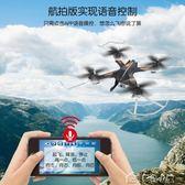 遙控飛機玩具無人機航拍飛行器四軸充電兒童直升機航模多色小屋YXS