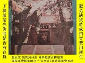 二手書博民逛書店少林寺拳棒闡宗罕見蔡龍雲 著1984年版李連杰Y43753