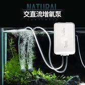 魚缸增氧泵靜音增氧機 釣魚養魚車載充電USB交直流增氧泵打氧器 【PINK Q】