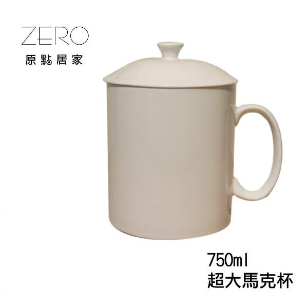 原點居家創意超大馬克杯750ml 陶瓷杯 馬克杯 帶蓋牛奶杯 咖啡杯 大水杯 泡麵杯