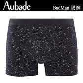 Aubade man-舒棉M-XL平口褲(星空)2013