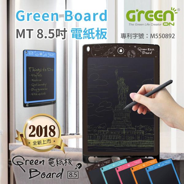 《MIT 台灣製》Green Board MT 8.5吋 電紙板 電子紙手寫板 液晶手寫板 電子畫板 練習寫字、留言