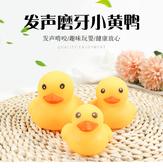 [小號]黃色小鴨塑膠玩具 游泳洗澡玩具 寵物玩具 HA022