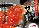 【日本製】北勝醬漬鮭魚卵500g±5%/盒 鮭魚卵 魚卵 頂級 新鮮 壽司 海鮮丼 鮭魚 料理