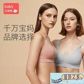 哺乳內衣聚攏防下垂孕婦喂奶文胸產后胸罩懷孕期薄款【風鈴之家】