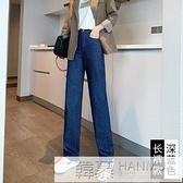 高腰闊腿牛仔褲女春秋2020年新款顯瘦垂感薄款寬鬆大碼修身直筒褲 母親節特惠