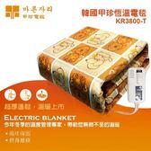 韓國甲珍 單人恆溫電熱毯 KR3800-T