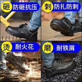 工作鞋 勞保鞋男鋼包頭防砸防刺穿輕便防臭電焊工絕緣老保鋼板夏季工作鞋 歐歐
